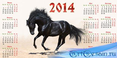 Календарь на 2014 год – Быстрее ветра