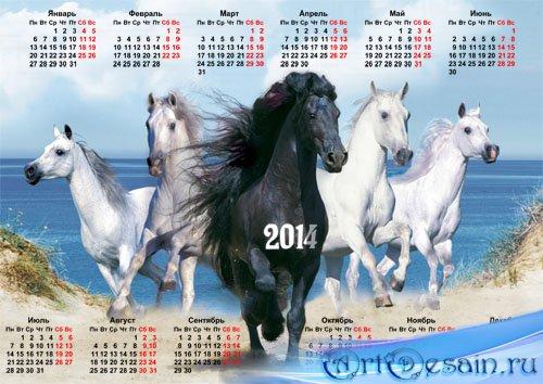 Календарь на 2014 год - Мчатся кони в 2014 год