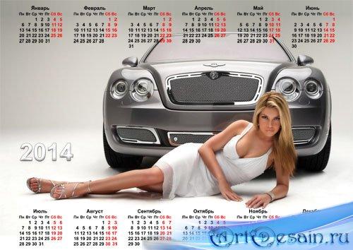 Календарь 2014 - Девушка возле авто