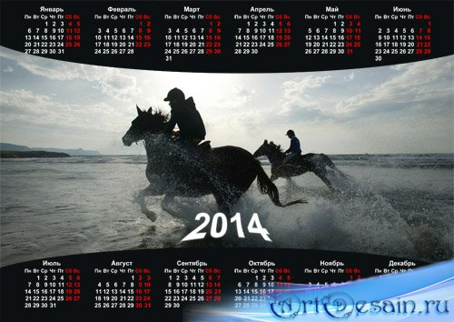 Календарь на 2014 год - Два скакуна на закате