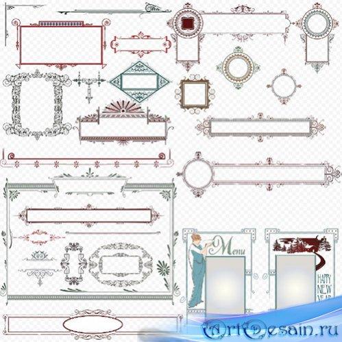 Вырезы - Декоративные элементы, границ и рамок на прозрачном фоне PSD
