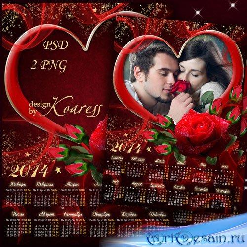Календарь с рамкой для фото на 2014 год к дню Святого Валентина - Алая роза ...