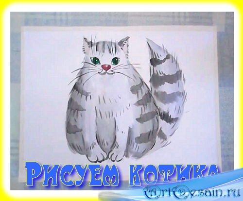 Видеоурок рисования. Рисуем котика (2013)