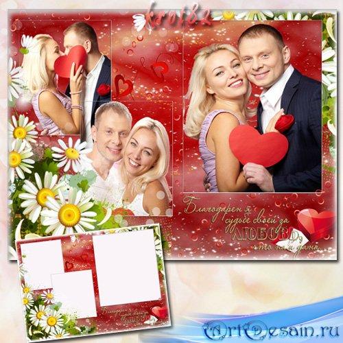 Семейная рамка для фотошопа с ромашками