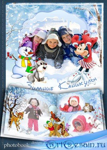 Детская фотокнига для фотошопа с героями мультфильмов Диснея - Зимние каник ...