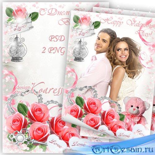 Романтическая рамка для фото к Дню святого Валентина с розовыми розами, сер ...