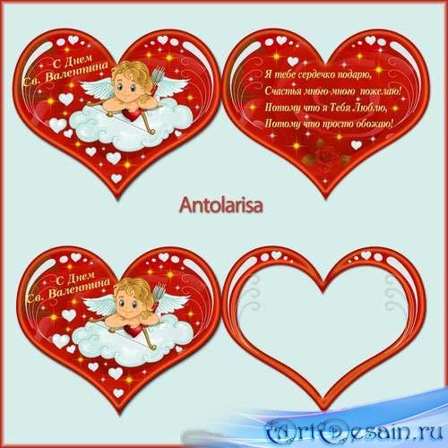 Валентинки ко дню влюбленных