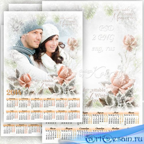 Романтический календарь с рамкой для фото - Зимняя роза
