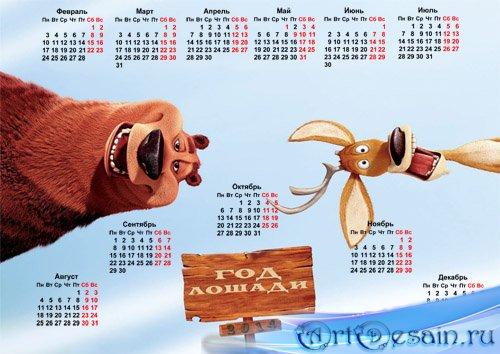 Календарь на 2014 год - Олень и медведь