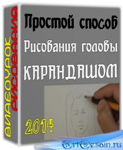 Простой способ рисования головы карандашом (2014)