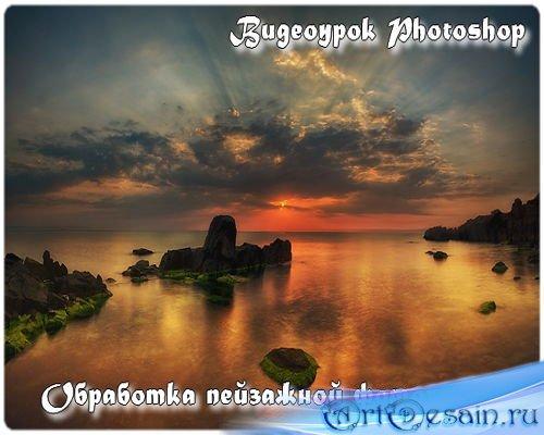 Видеоурок Photoshop Обработка пейзажной фотографии