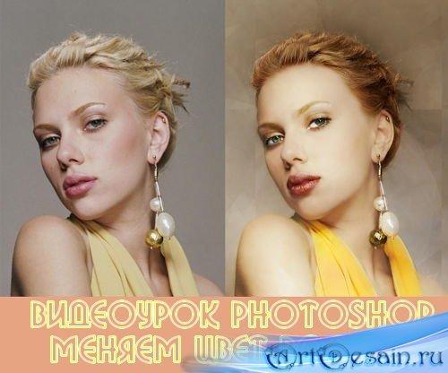 Видеоурок photoshop Меняем цвет волос