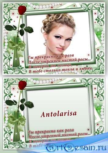 Женская рамка для фото -  Ты прекрасна, как роза