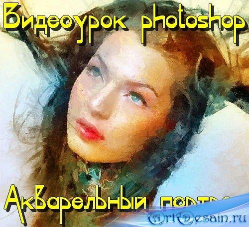 Видеоурок photoshop Акварельный портрет