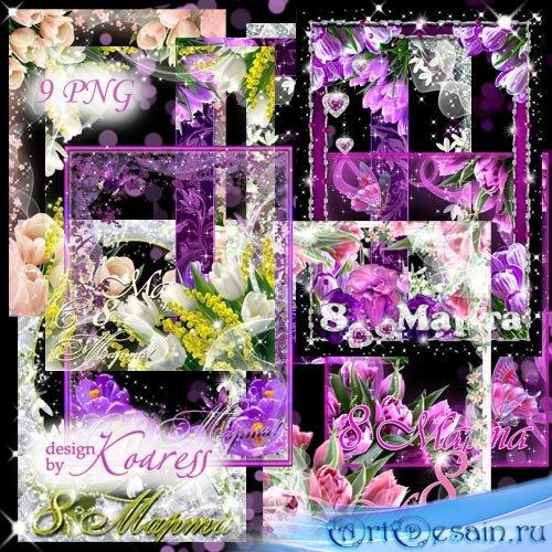 Набор праздничных png рамок для фотошопа с весенними цветами - С Днем 8 мар ...