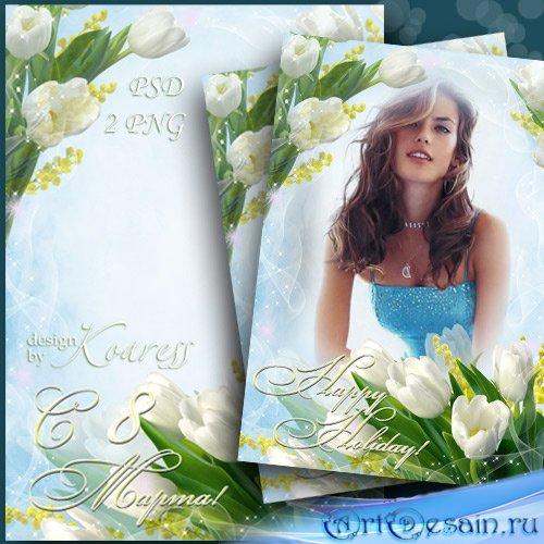 Поздравительная рамка для фотографий к 8 Марта с белыми тюльпанами - Самый  ...