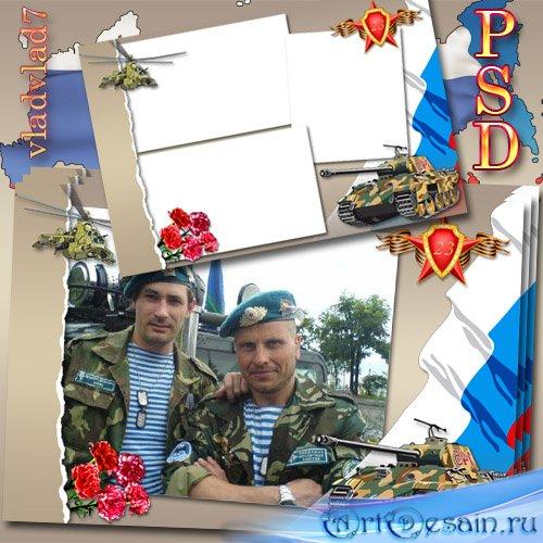 Мужская рамка на одно и три фото - С праздником 23 февраля