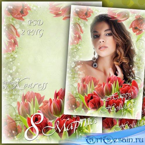 Праздничная рамка для фотографий к 8 Марта - Легкий аромат весны