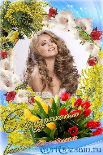 Праздничная рамка к 8 марта - Женщина всегда прекрасна