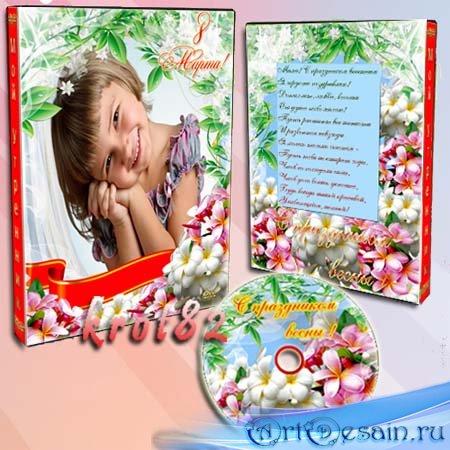 Обложка и задувка  на DVD диск для детского сада — Весенний утренник 8 Март ...
