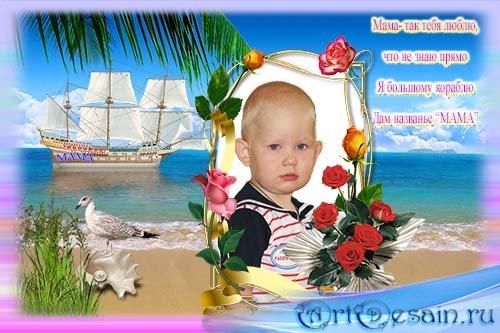 Рамка Мама-мой корабль