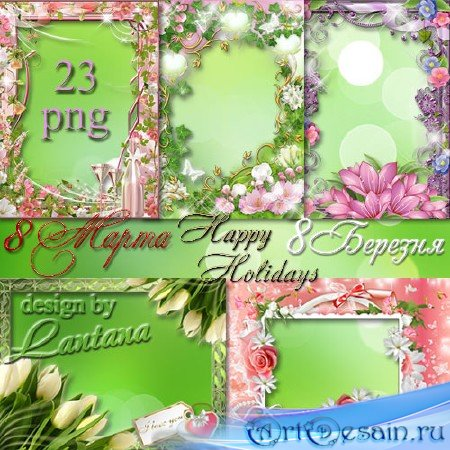 Весенние рамочки - С праздником ранней весны