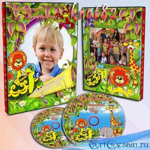 Обложка и задувка  на DVD диск для выпускного — До свидания, детский сад