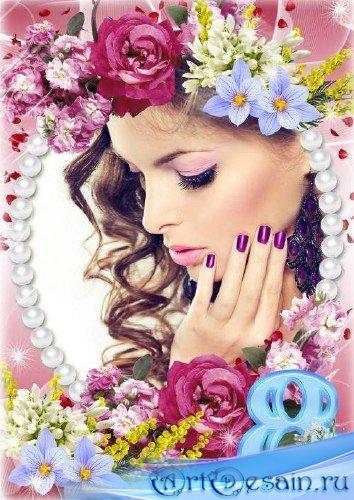 Весенняя цветочная праздничная рамка с жемчугом - Я самая красивая