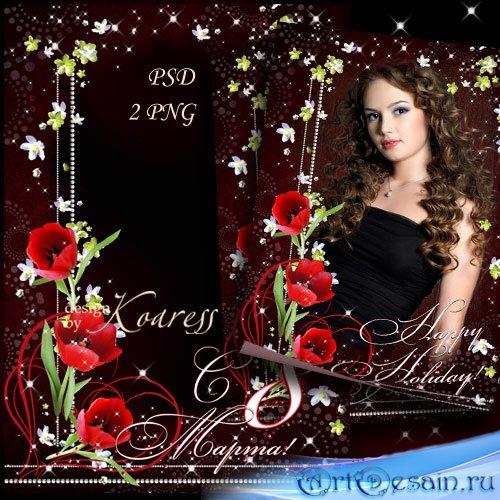 Женская рамка для фото к 8 Марта - Романтический праздник
