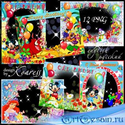 Набор детских png рамок с персонажами любимых мультфильмов - С Днем Рождени ...