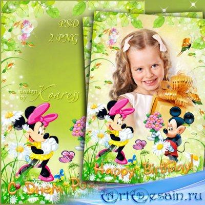 Детская рамка для фотошопа - Поздравления с Днем Рождения