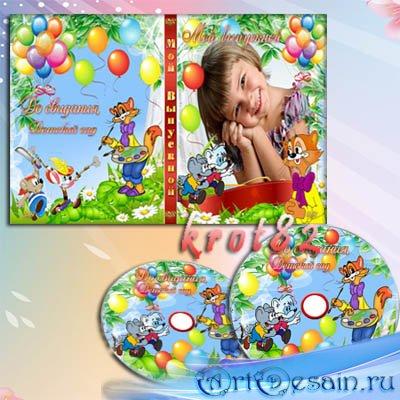 Обложка и задувка  на DVD диск для детского сада с котом Леопольдом и мышат ...