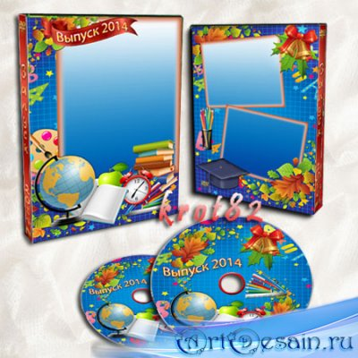 Обложка и задувка  на DVD диск для выпускников — Мой выпускной