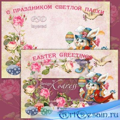 Винтажная пасхальная открытка с рамкой для фотошопа с кроликом - С Праздник ...