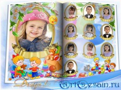 Детская виньетка  - До свидания Детский сад