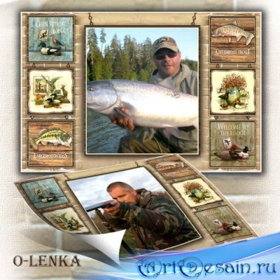 Фоторамка для мужчин - Охотник и рыболов