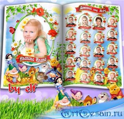 Виньетка - Наш любимый детский сад