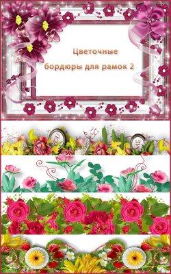 Клипарт png - Цветочные бордюры для рамок 2