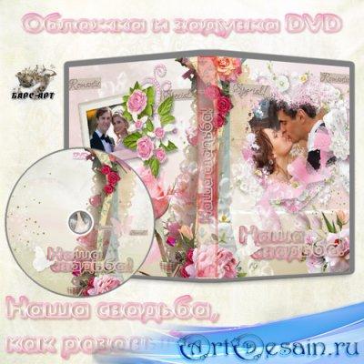 Обложка и задувка DVD - Наша свадьба, как розовый сон