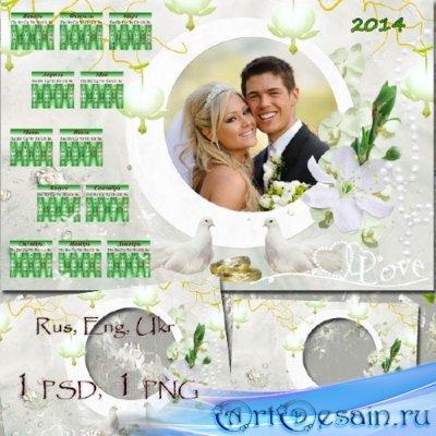 Свадебный календарь 2014 и фоторамка - Счастье