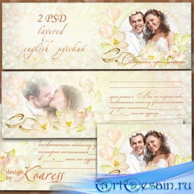 Свадебное приглашение с вырезами для фото - Свадебные кольца, нежные цветы