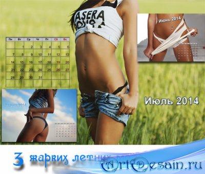 Настенный календарь - Красивое лето 2014