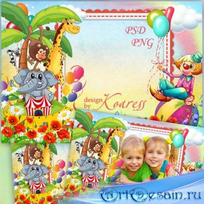 Детская рамка для фото - Наш веселый цирк