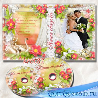 Свадебная обложка и задувка для DVD – За счастьем шагать надо в гору