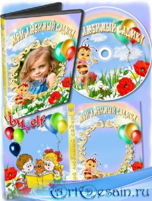 Детская обложка и задувка на DVD диск - Мой любимый садик