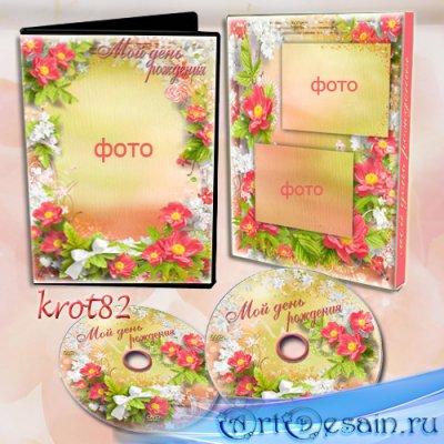 Цветочная обложка и задувка для DVD – Мой день рождения