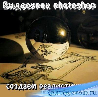 Видеоурок photoshop Эффекты - Создаем реалистичную тень