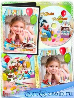 Праздничная обложка и задувка на DVD диск - День Рождения
