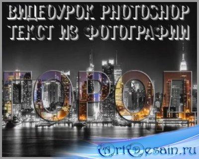 Видеоурок photoshop Текст из фотографии