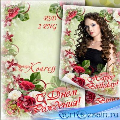 Поздравительная рамка для фото с белыми и красными розами - С Днем Рождения